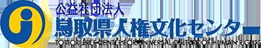 公益財団法人 鳥取県人権文化センター