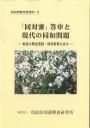 No.14 「同対審」答申と現代の同和問題 (1996.2 発刊)