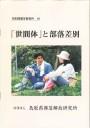 No.19 「世間体」と部落差別 (2000.5 発刊)