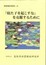 No.26「寝た子を起こすな」を克服するために (2007.10 発刊)