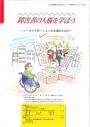 障害者の人権を学ぼう ~ノーマライゼーションの実現のために~