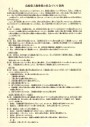 No.13 鳥取県人権尊重の社会づくり条例