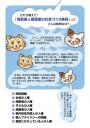 No.14 マンガで見る「鳥取県人権尊重の社会づくり条例」