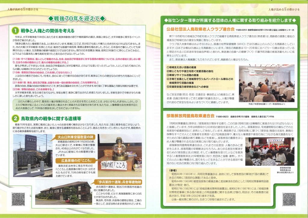 機関紙60号(2)