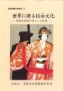 No.17 世界に誇る伝承文化 (1998.5 発刊)