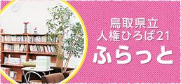鳥取県立人権ひろば21 ふらっと