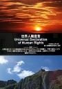 No.1 世界人権宣言 ~私たちの地球~