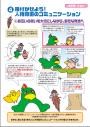 No.36 『点検!!人権尊重のコミュニケーション』 〈4枚組〉