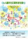 No.7 人権文化
