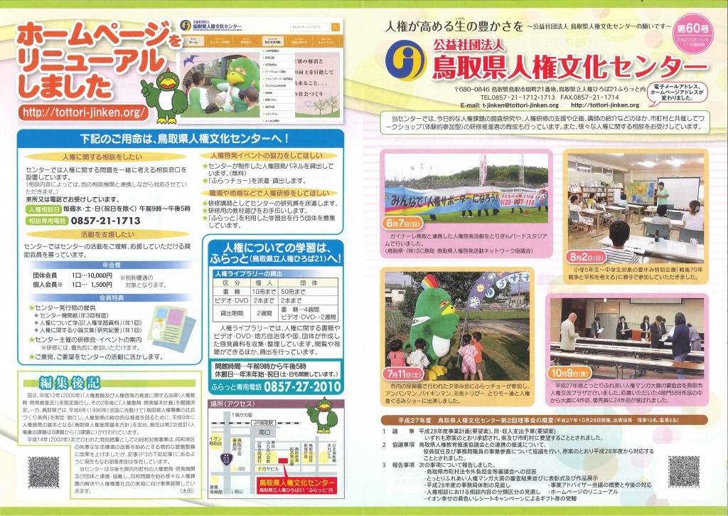 機関紙60号(1)