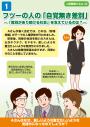 No.42 フツーの人の「自覚無き差別」〈4枚組〉