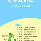 くりえいと表紙 (2)